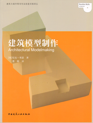 卡纸建筑模型制作